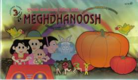 Meghdhanush gujarati children songs CD