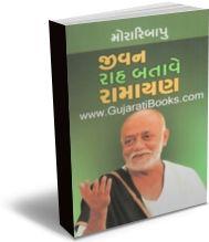 Jivan Rah Batave Ramayan