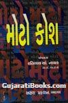 Moto Kosh (Gujarati to Gujarati dictionary)