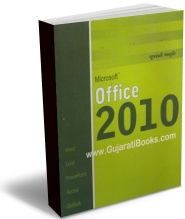 Microsoft Office 2010 in Gujarati