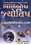 Muhurat Sarsangraha Bal Bodh Jyotish
