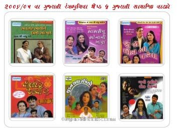 6 Gujarati Social Natak Special Offer Set I