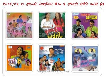 6 Gujarati Comedy Natak Special Offer Set II