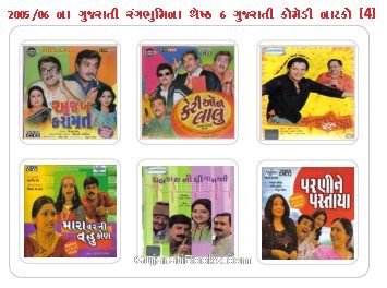 6 Gujarati Comedy Natak (Play) VCD Special Offer Set - 4