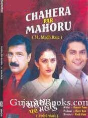 Chehra Par Mahoru