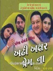 Adhi Akshar Premna - Gujarati Family Drama