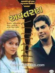 Avataran - Gujarati Family Drama