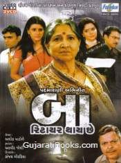 Baa Retire Thai Che - Gujarati Family Drama
