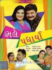 Bhale Padharya - Comedy Gujarati Drama