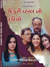 Dikri Vahalno Dariyo - Gujarati Family Drama