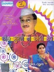 Ek Murakh Ne Avi Tev - Gujarati Comedy Drama