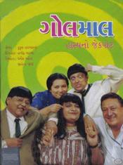 Golmaal - Gujarati Comedy Drama