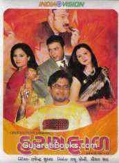 Haranfaal - Comedy Gujarati Drama