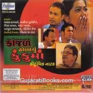 Kajal Dholau Kankuma