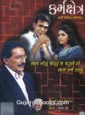 Karmaksetra - Gujarati Social Drama
