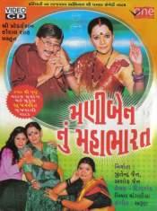 Maniben Nu Mahabharat - Gujarati Comedy Drama