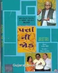 Pattani Jod - Gujarati Social Drama