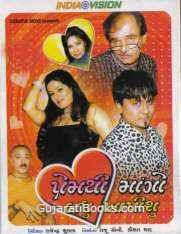 Premthi Mango Badhu Aapishu