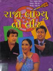 Raja Lagyu To Teer - Gujarati Comedy Drama