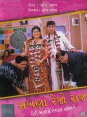 Sakahna Rejo Raj - Gujarati Comedy Drama