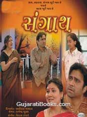 Sangath - Gujarati Family Drama