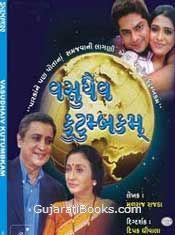 Vasudev Kutumbakkam - Gujarati Social Drama