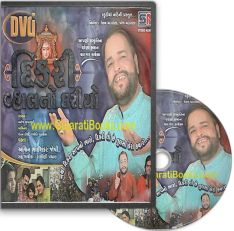 Dikri Vahal No Dario DVD