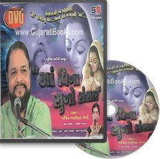 Maa Vina Suno Sansaar DVD
