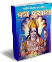 Padma Puran (Religious)