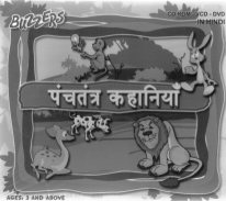 Panchtantra Kahaniya (Hindi)