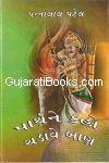 Parthne Kaho Chadave Ban (Part.1 - 5 S. Mahabharat)