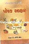 Poshak Aahar