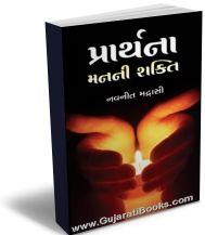 Prarthana : Man Ni Shakti