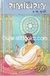 Raja Dhiraj