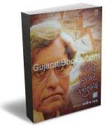 Gunvantshah Sathe Shabde Shabde Setubandh