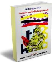 Sacha Sukh Mate Dhanvan Nahi Viryavan Bano