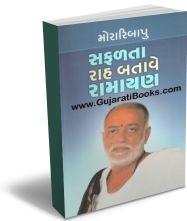 Safalta Rah Batave Ramayan