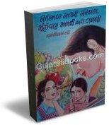 Sambhal Sakhi Sonal Munjhvan Manni Ane Tanni
