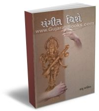 Sangeet Vishe