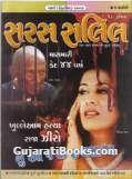 Saras Salil - Gujarati Magazine