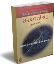 Saraswatichandra (Bruhat Sankshipt)