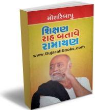 Shikshan Rah Batave Ramayan