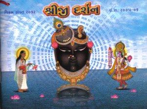 Shreeji Darshan - Utsav Calender