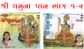 Shree Yamuna Paan Part 1 & 2 VCD