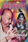 Shreemad Bhagvat Pt. 1 & 2