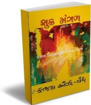 Shukra Mangal Part 1-2
