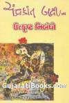 Chandrakant Bakshi Na Utkrusht Nibandho