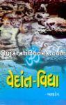 Vedant Vidya