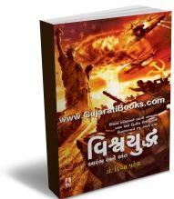 Vishwa Yuddha : Ant Ane Aarambh