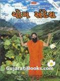 Yog Sandesh - Gujarati Magazine